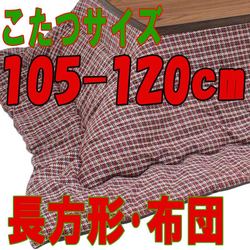 こたつ布団 長方形 SQチェックRE(こたつサイズ105~120cm用)