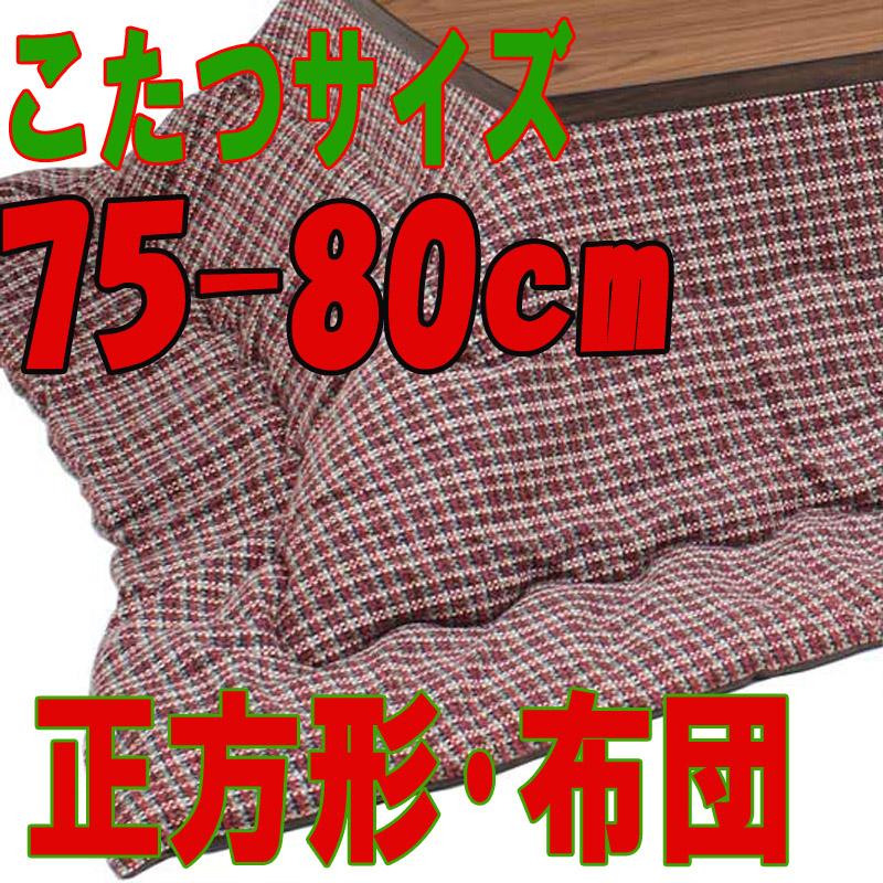 こたつ布団 正方形 SQチェックRE(こたつサイズ75~80cm用)