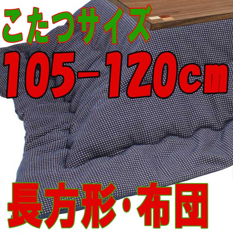こたつ布団 正方形 TWワッフルNV(こたつサイズ105~120cm用)