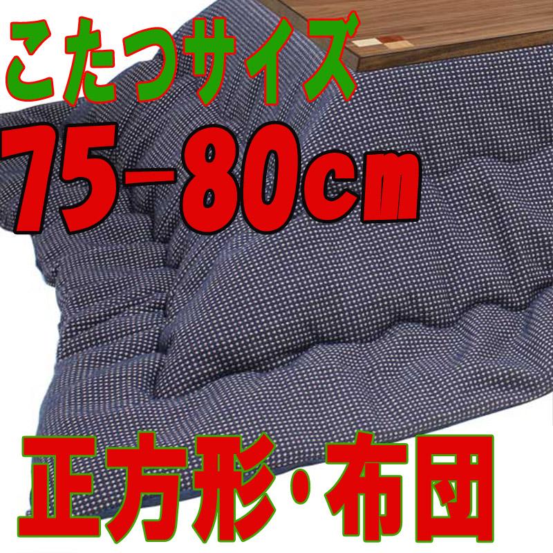 こたつ布団 正方形 TWワッフルNV(こたつサイズ75~80cm用)