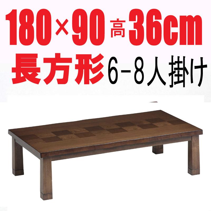 こたつテーブル 【伊吹180】 180cm幅 長方形 6人用