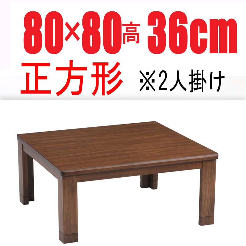 軽量こたつカーター正方形幅80cm高さ41cm