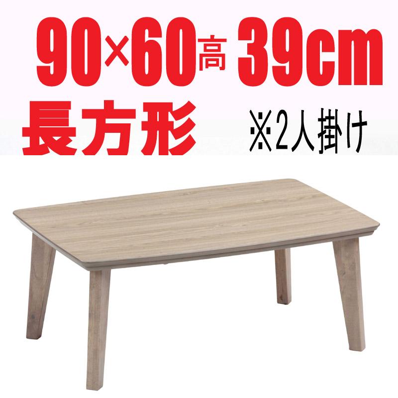 こたつ  一人暮らし ケリー90WH (90×60cm)