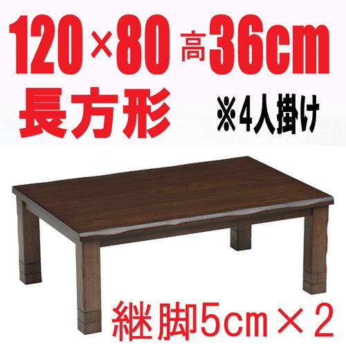 高さの変えられるこたつ【きさらぎ120】長方形幅120cm高さ46cmまで