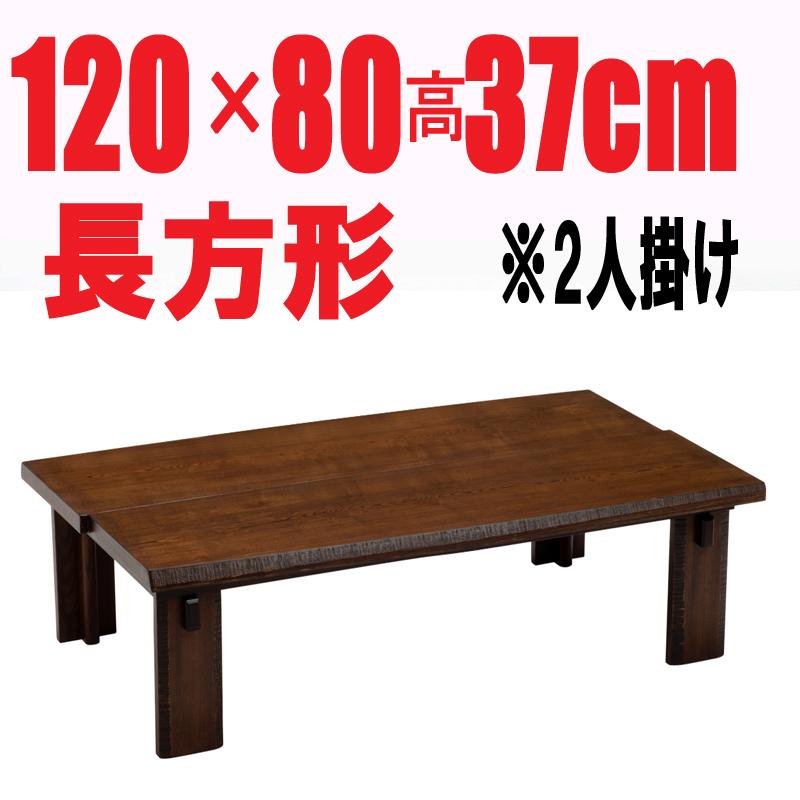 家具調 こたつ 【古流120】長方形120cm幅 4人用