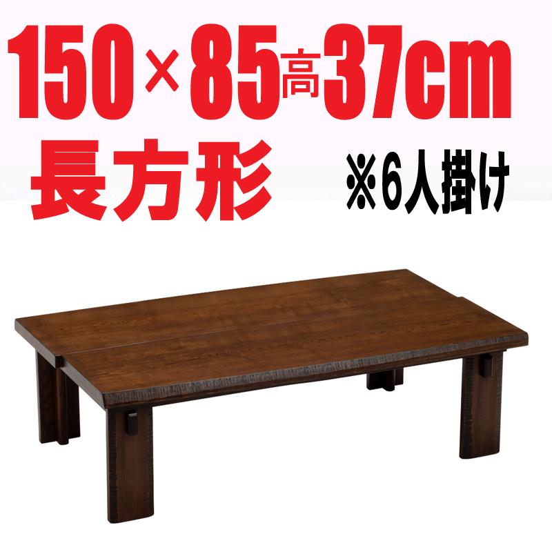 家具調こたつ 【古流150】長方形150cm幅 6人用