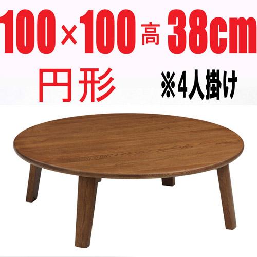 こたつ 円形【ミシェル 100 ブラウン】100cm  丸型