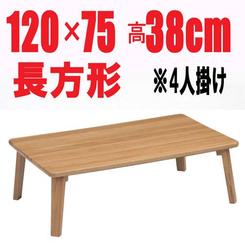 家具調こたつ【ミシェル 120 ナチュラル】120cm  長方形 4人掛け
