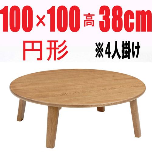 丸型 こたつ【ミシェル 100 ナチュラル】円形100cm