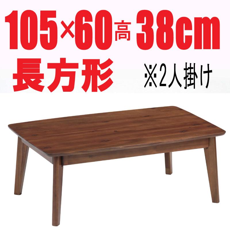 リビングこたつ 【ニコル105】長方形105cm幅 2人用