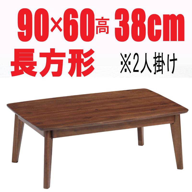 リビングこたつ 【ニコル90】長方形90cm幅 2人用