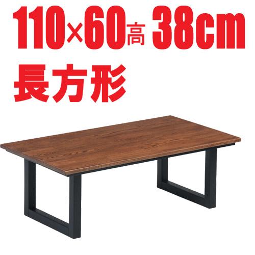 こたつセンターテーブル 無垢集成材使用 【ノエル110BR】長方形110cm幅 2人用
