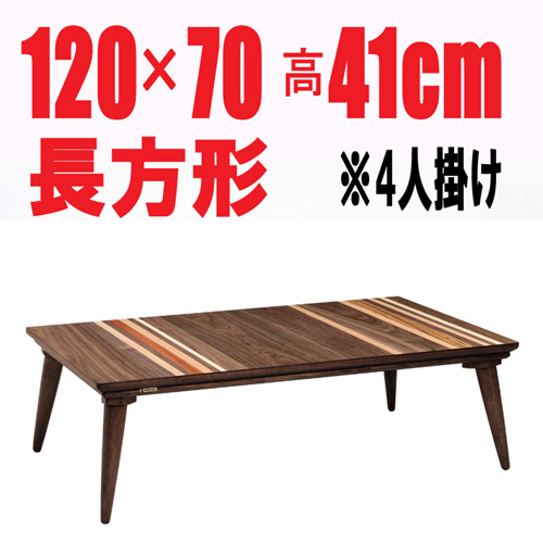 おしゃれなこたつテーブル 【プレス120ブラウン】長方形