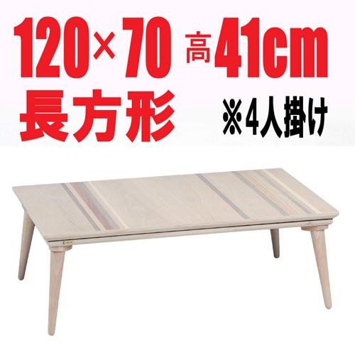 おしゃれなこたつテーブル 【プレス120ホワイト】長方形