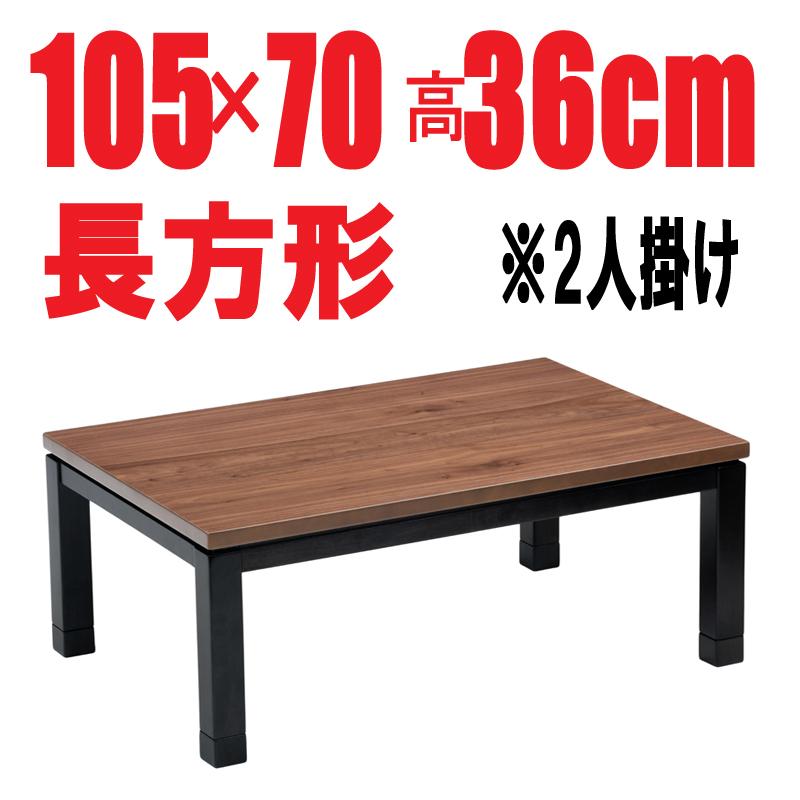おしゃれなこたつ長方形105cm高さ36cmラヴィ105