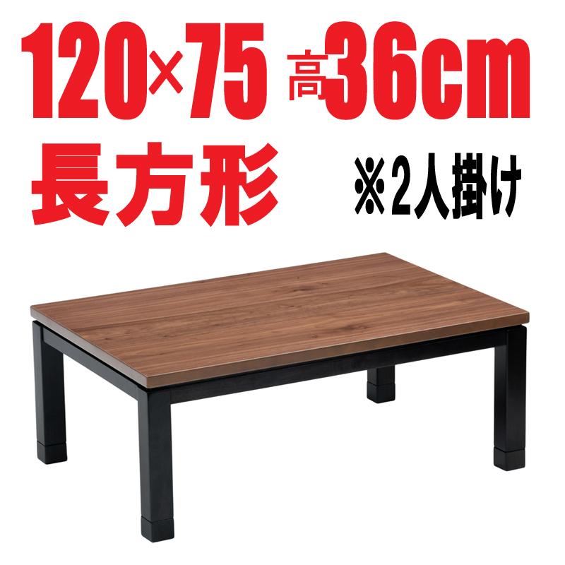 おしゃれなこたつ長方形120cm高さ36cmラヴィ120