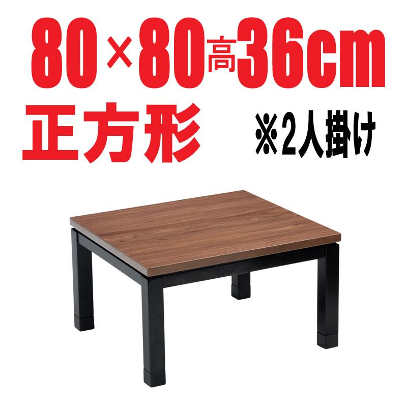 おしゃれなこたつ正方形80cm高さ36cmラヴィ80