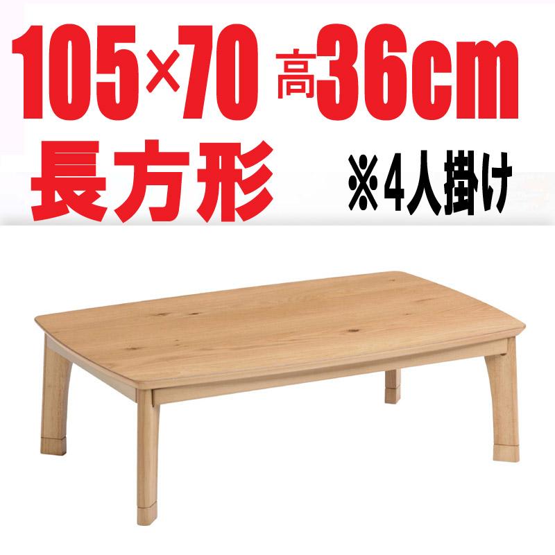 おしゃれなこたつ長方形 【ルーシー105】105cm幅/ 2人用