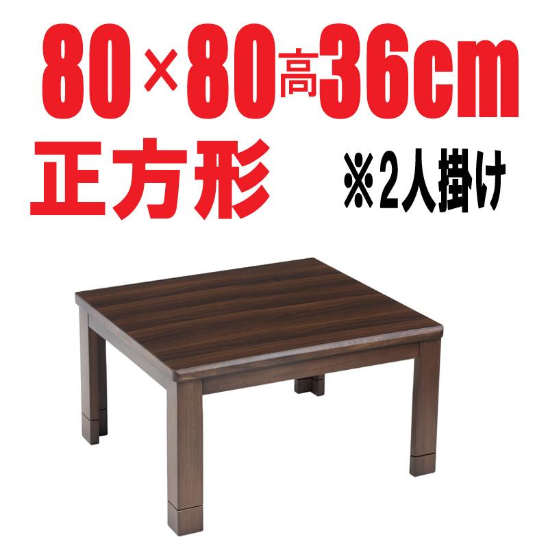 リビングこたつ80【シーザー80】正方形 80cm幅 2人用