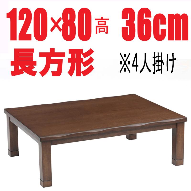 家具調こたつ 【カンナ120BR】120cm幅 長方形 4人用