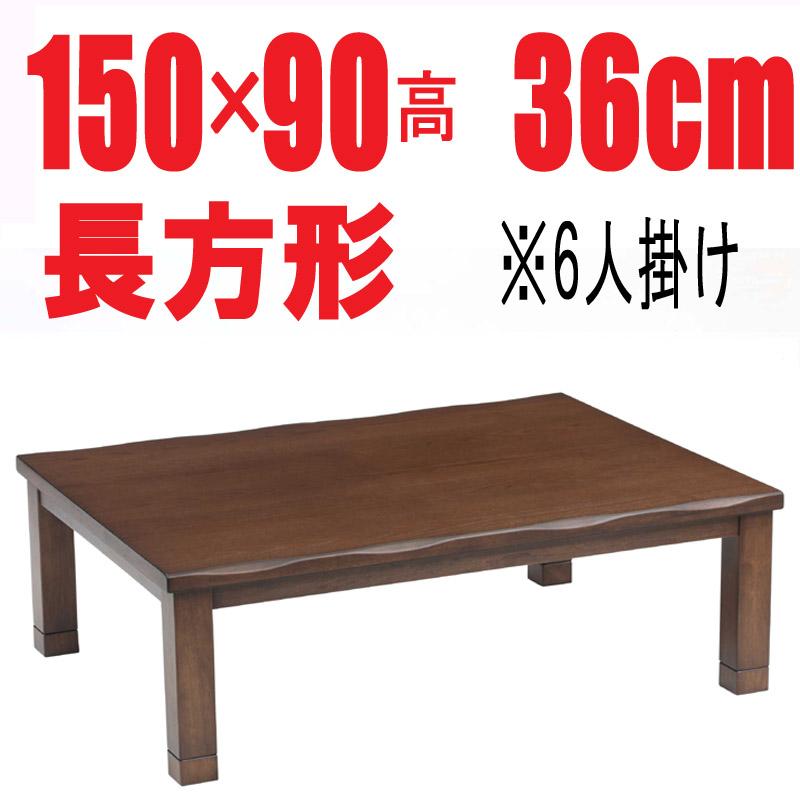 家具調こたつ長方形 【カンナ150BR】150cm幅 6人用
