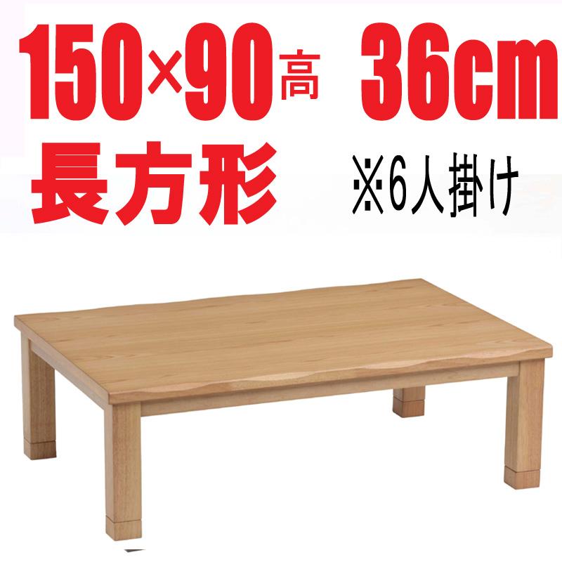 家具調こたつ 【カンナ150NA】150cm幅 長方形 6人用
