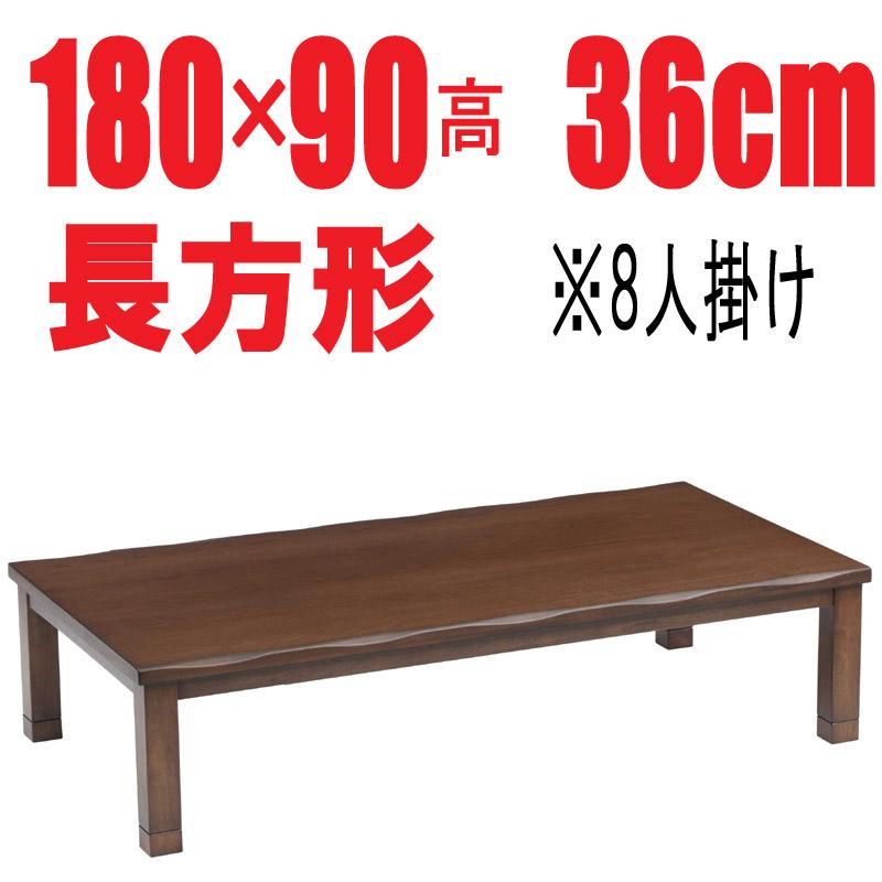 家具調こたつ 【カンナ180BR】180cm幅 長方形 8人用