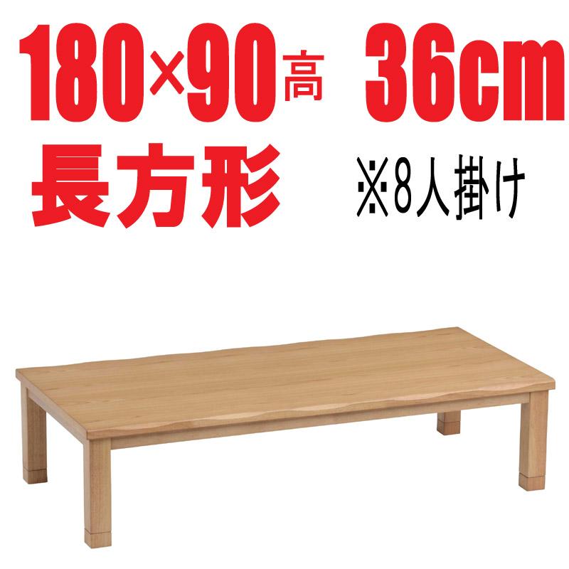 こたつ 長方形 180 【カンナ180NA】180cm幅 長方形 8人用