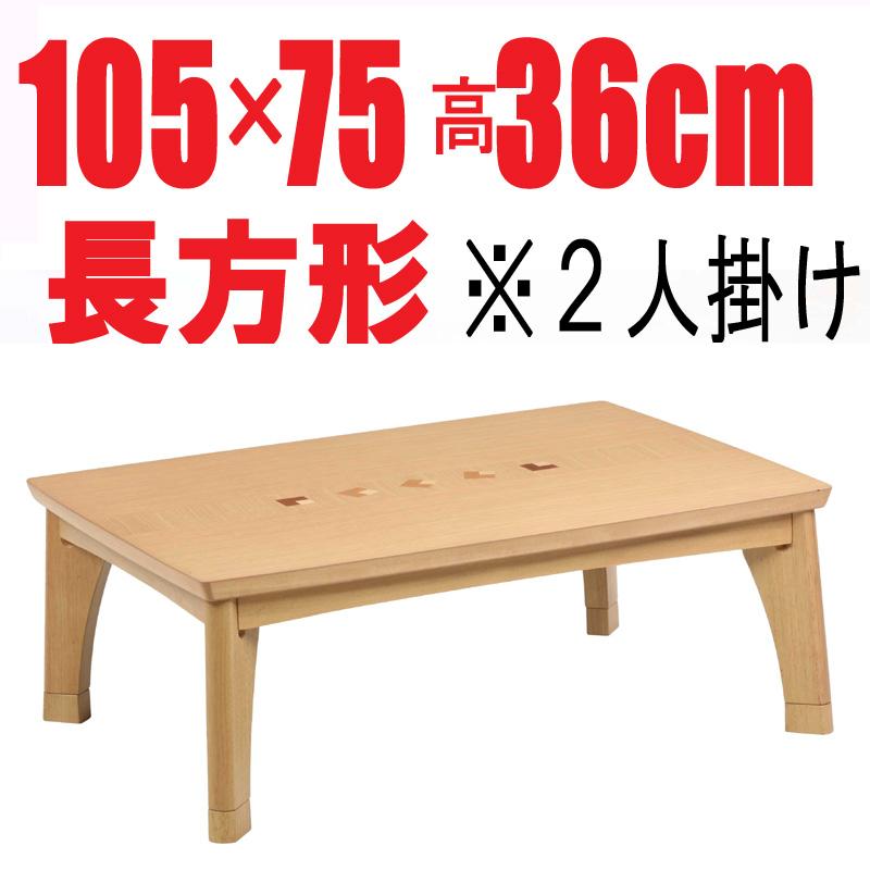 こたつテーブル 長方形 【タント105】 長方形
