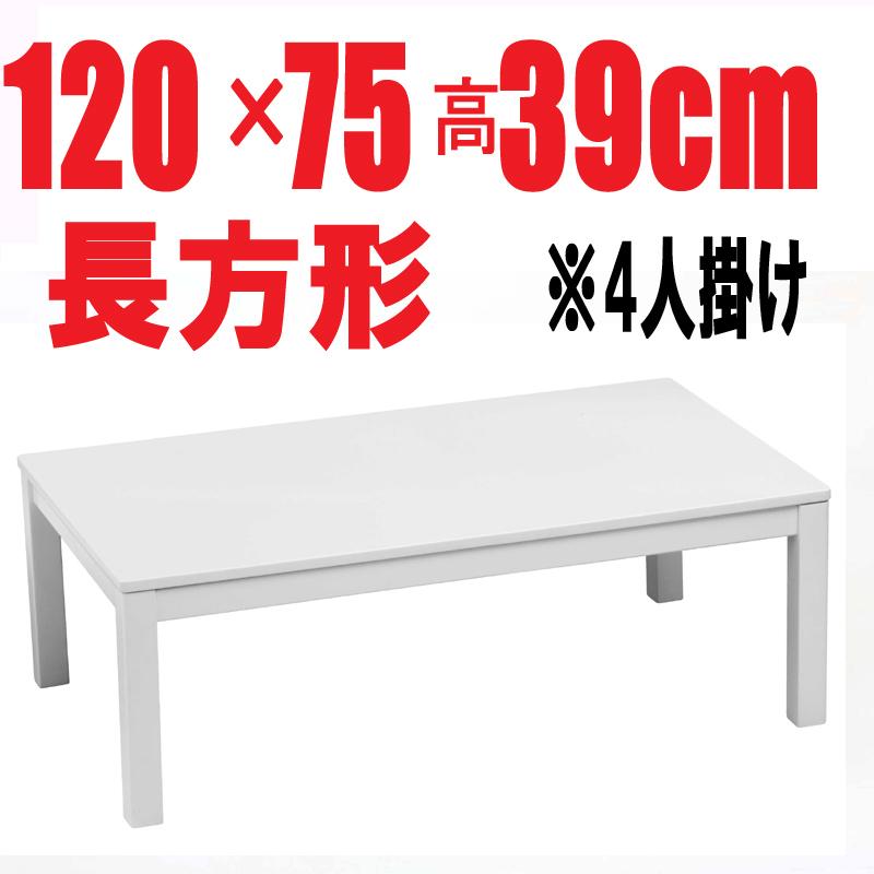 こたつテーブル  白【チャーリー120】長方形120cm幅 2-4人用