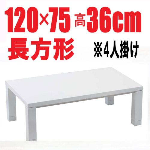 こたつ 白 鏡面【ジェシカ 120】120cm幅 4人用(鏡面加工仕上げ)