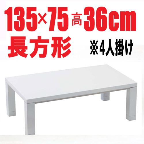 こたつ 白 鏡面【ジェシカ 135】 135cm幅 4人用(鏡面加工仕上げ)