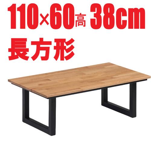 こたつセンターテーブル 無垢集成材使用 【ノエル110NA】長方形110cm幅 2人用