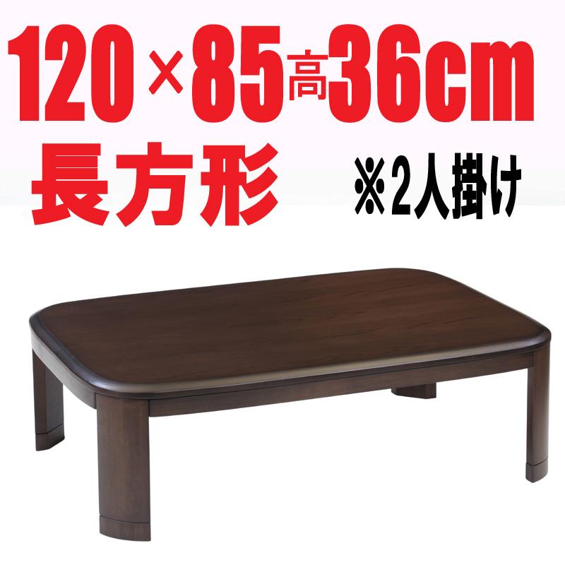 こたつテーブル長方形120【ライアン120】長方形 120cm幅 2人用