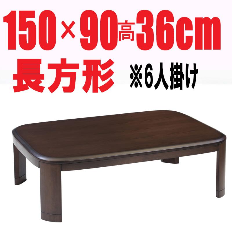 こたつテーブル長方形150【ライアン150】長方形 150cm幅 6人用