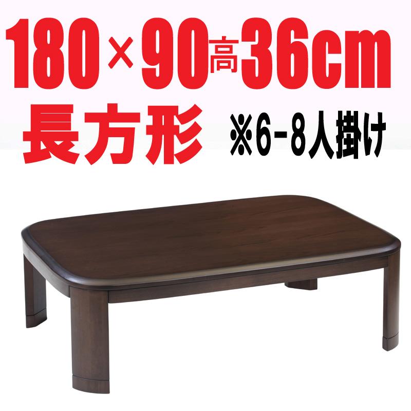 こたつテーブル 大型180cm幅 激安【ライアン180】長方形 8人用