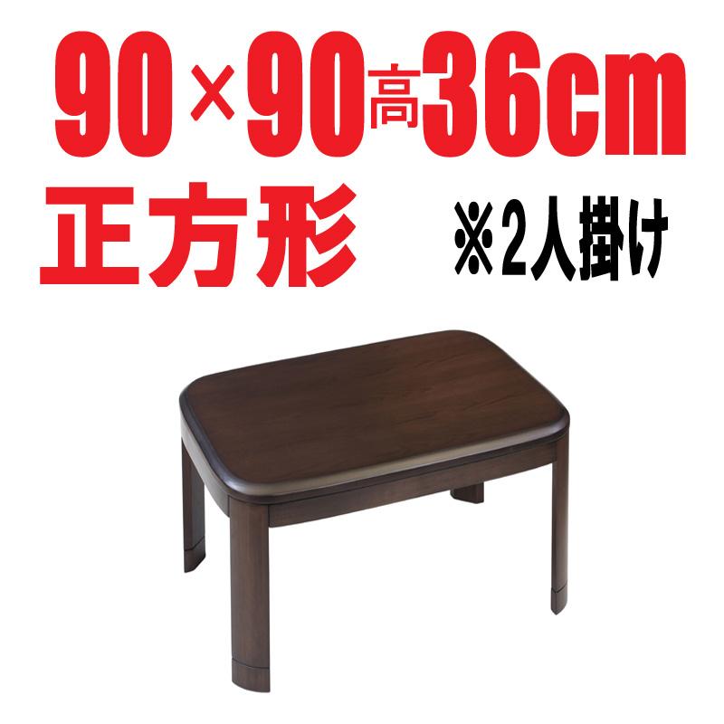 こたつテーブル正方形90【ライアン90】長方形 90cm幅 2人用