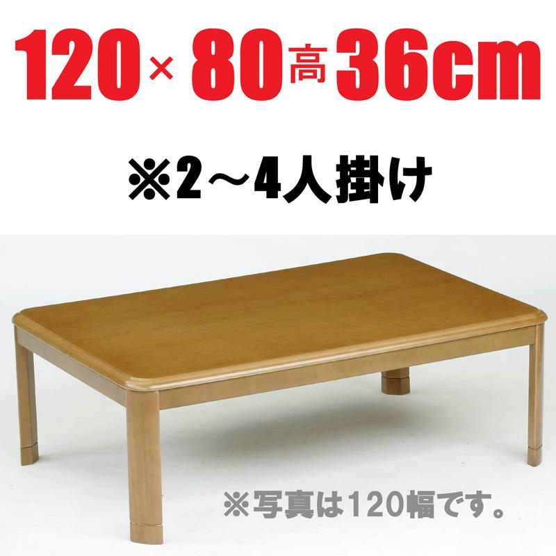 リビングテーブル こたつ 【LE-120】 長方形 120cm幅 2-4人用
