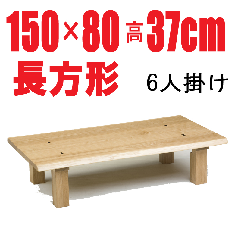 こたつ 天 板 無垢 一 枚 板 タモムク材使用 大地 こたつ長方形150㎝