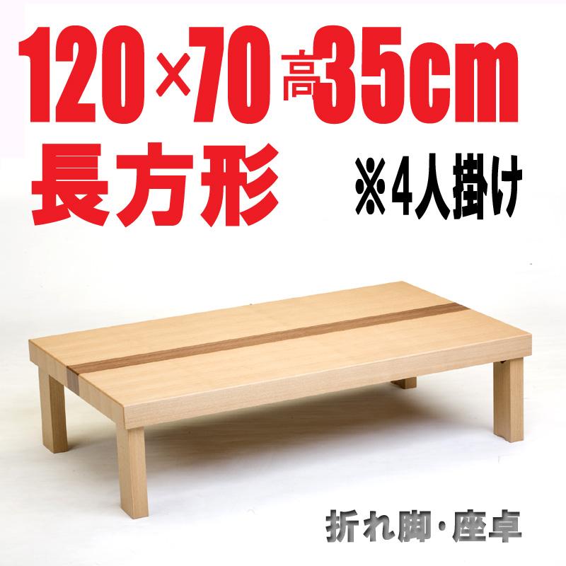 国産品折りたたみテーブル120・120cm長方形 折れ脚ナチュラル色