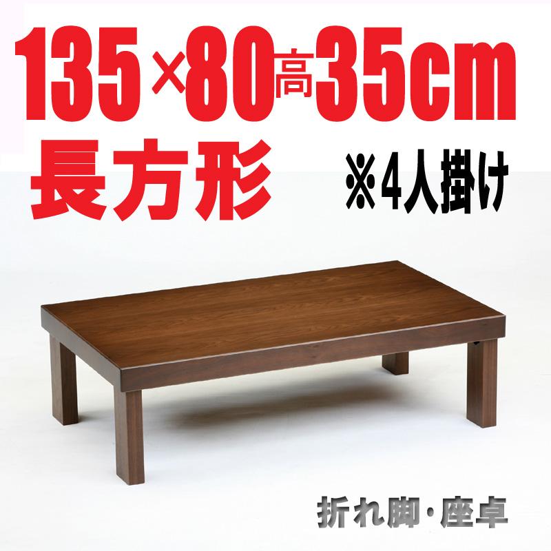 折りたたみテーブル135・135cm長方形 折れ脚 国産品 ブラウン色