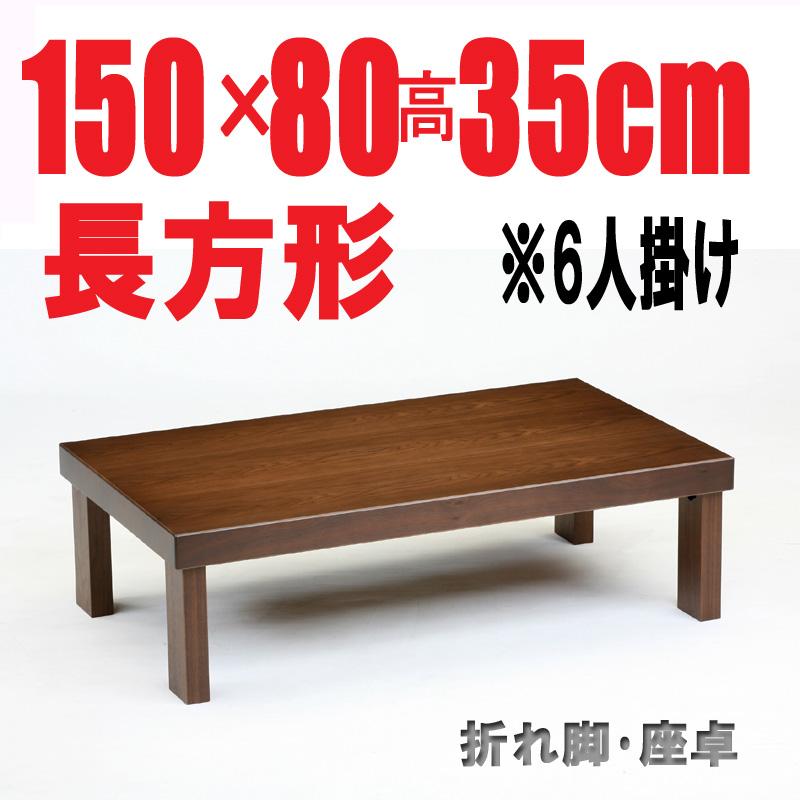 折りたたみテーブル150・150cm長方形 折れ脚 座卓 国産品 ブラウン色
