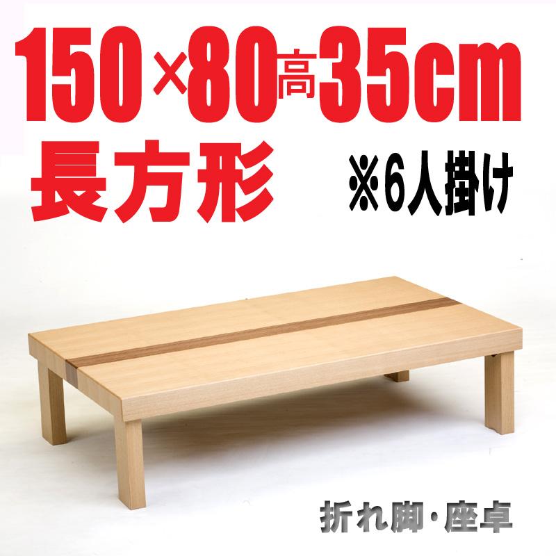 折りたたみテーブル150・150cm長方形 折れ脚 座卓 国産品 ナチュラル色