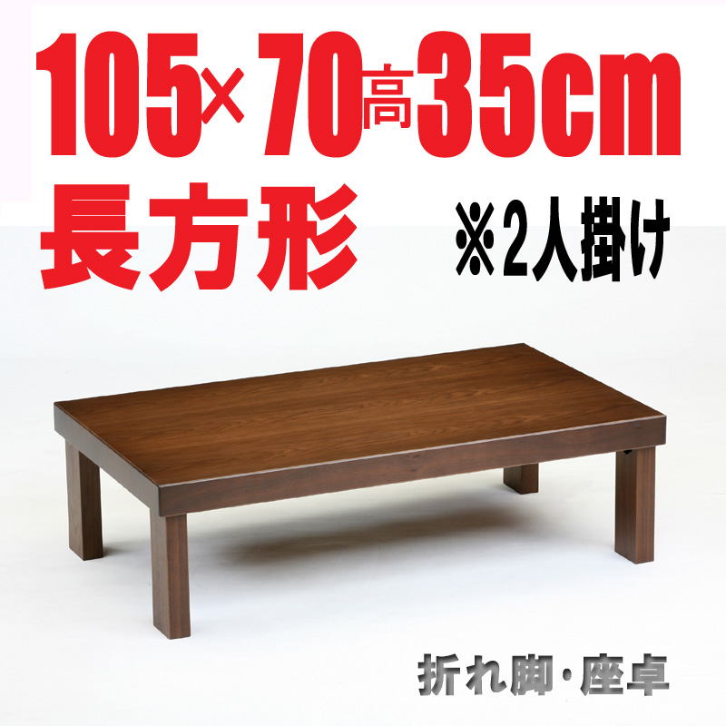 折りたたみテーブル105・105cm長方形 折れ脚 国産品 ブラウン色