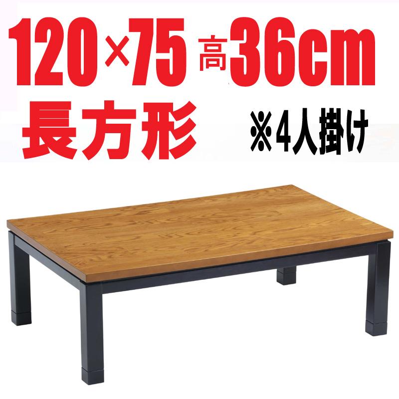 おしゃれなこたつ長方形120cm高さ36cmアラン120