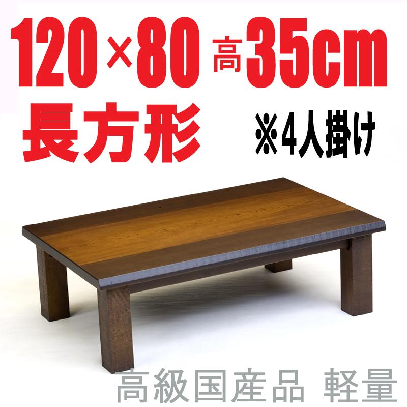 ケヤキのこたつ【スバル120】120cm幅 2-4人用 高級家具調こたつ国産