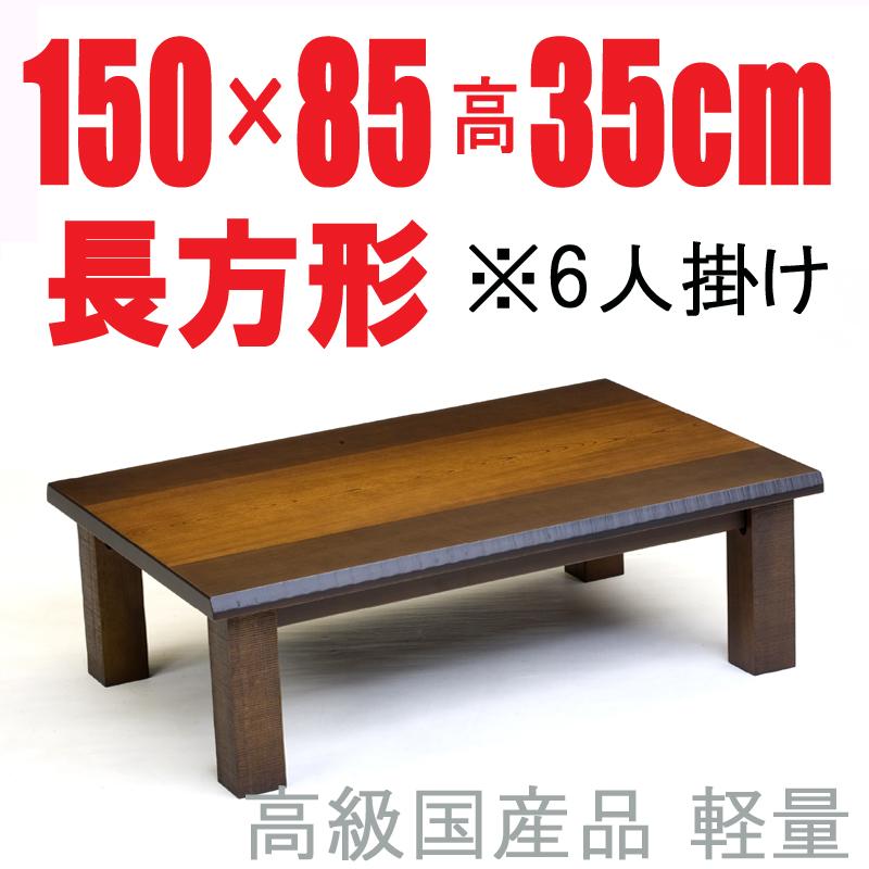 ケヤキのこたつ軽量【スバル150】150cm幅 6人用 高級家具調こたつ国産