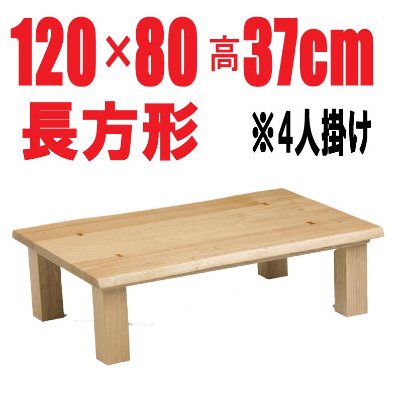 こたつ 天 板 無垢 一 枚 板 タモムク材使用 大地 こたつ長方形120㎝