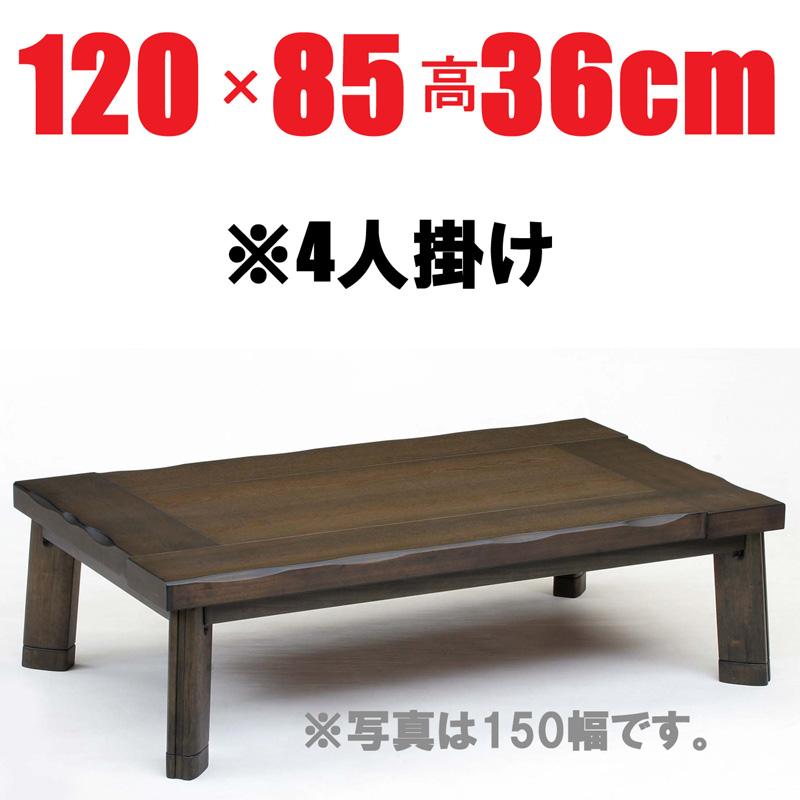 家具調こたつ 【大和120】120cm幅 長方形 4人用
