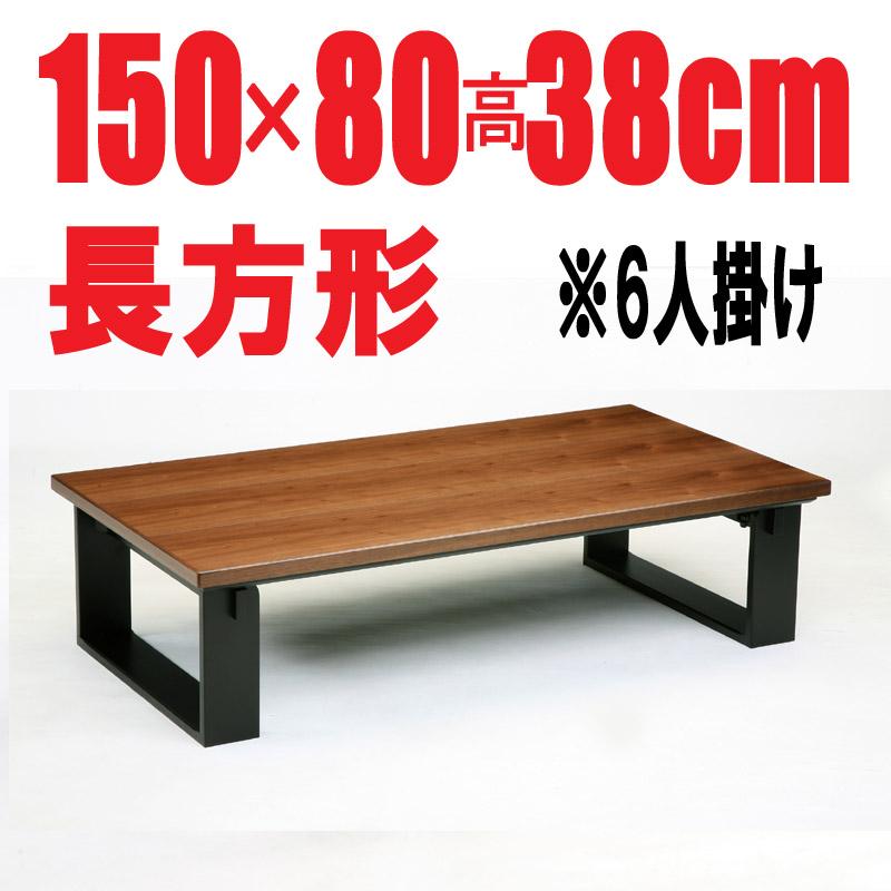 洋室に最適こたつ ルーブル【こたつ おしゃれな日本製】150cm 折脚 4-6人用